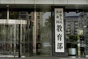 山东欲依托曲阜师范组建孔子大学  教育部答复