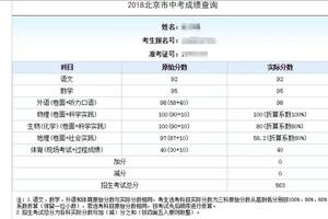 科普:2019北京中考分数又是如何构成的?