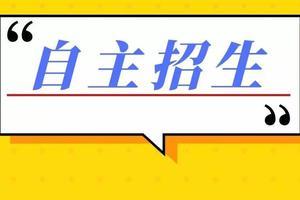 2019广东高职自主招生即将启动 招生院校有哪些?