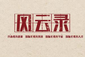 风云录:教育部部长陈宝生称已整顿20万校外培训机构