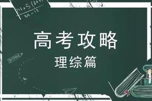 专家支招2019高考理综:抓好基础题和中等题