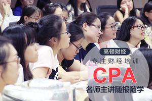 高顿财经:考一个CPA证能带来哪些福利