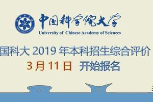 中国科学院大学2019年本科综合评价招生简章
