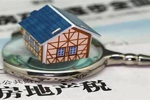 房地产税立法是否今年制定完成?国税总?#24535;?#38271;回应