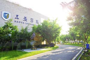 2019华南地区民办大学排名:三亚学院第一