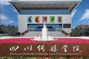 2019西南地区民办大学排名:四川传媒学院第一