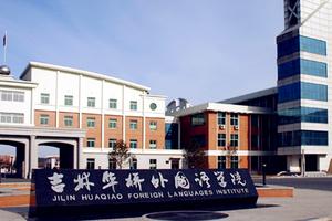 2019东北地区民办大学排名:吉林华桥外国语学院居首