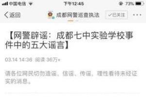 """成都警方通报谣言:""""家长因孩子吃腐?#31243;?#27004;""""不实"""