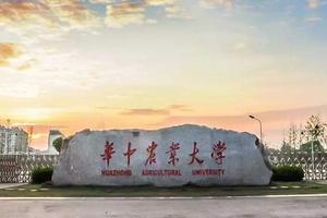 华中农业大学2019年自主招生简章