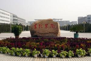 2019华北地区独立学院排名:燕山大学里仁学院第一