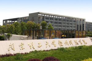 2019华东地区独立学院排名:南理工泰科院第一