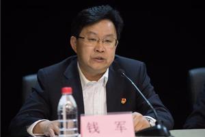北京市委任命钱军为北京电影学院党委书记