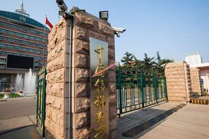 中国传媒大学2019自主招生简章