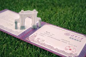 清华大学毕业生京外就业率升至六成