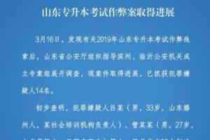 山东专升本考试作弊案进展:14名嫌疑人被抓获