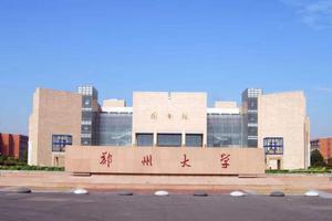 2019河南省大学综合实力伟德1946:郑州大学第一