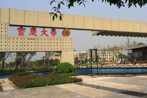 2019重庆市大学综合实力伟德1946