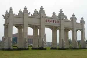 2019广东省大学综合实力伟德1946:中山大学第一