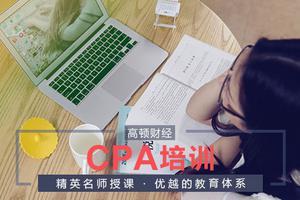 高顿财经:考完初级考注会CPA有可能考不上吗