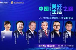 侨外集团董事长丁颖受邀出席2019博鳌亚洲论坛
