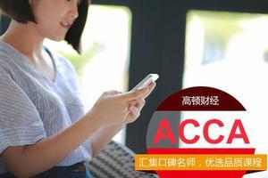 高顿网校:财务管理acca免考科目有几科