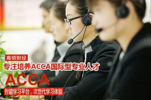 高顿网校:学习ACCA对我们都哪些实质性的提升