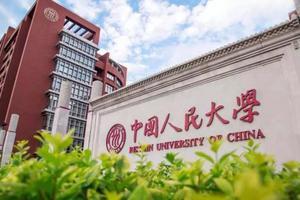 中国人民大学开建通州新校区 计划4年完成