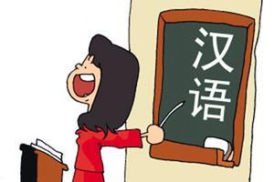 俄罗斯首次举办俄国家统一考试汉语科目考试