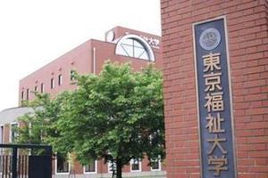日华媒:东京福祉大学3年间1400名留学生去向不明