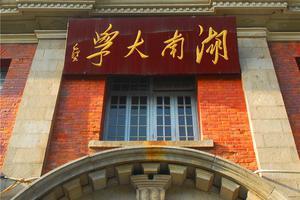 湖南大学2019年自主招生简章