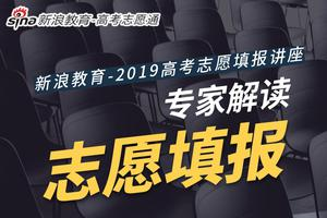 北京講座報名:專家解析2019年北京高考志愿填報