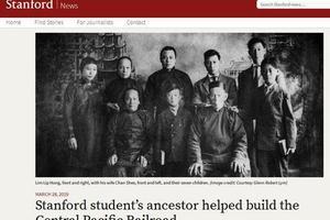 美国斯坦福大学学生寻根 祖先是太平洋铁路华工