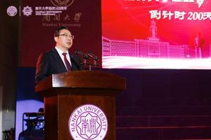 南开校长曹雪涛在南开百年校庆倒计时200天仪式上致辞