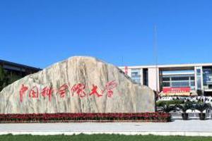 中国科学院大学声明:名称权、名誉权等被侵犯