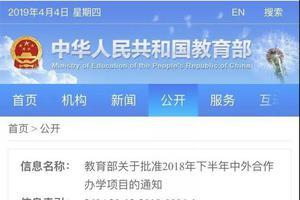 教育部批准36个中外合作办学项目 1所合作办学机构