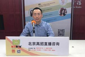 国科大预计在京招生25人 其中15人通过综合评价选拔