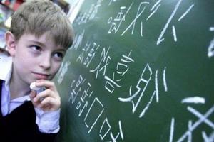 """學習漢語熱情高 俄羅斯""""高考""""將考漢語"""