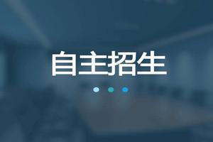 江苏部分高校公布综合评价招生简章