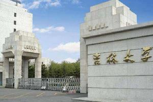 2019中国二线城市最好大学排名:吉林大学第一