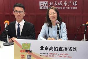 中央财经大学:财经优势学科继续在京招生