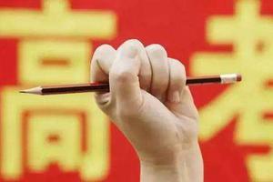 2019高考北京一二本合并 设置16所平行志愿高校