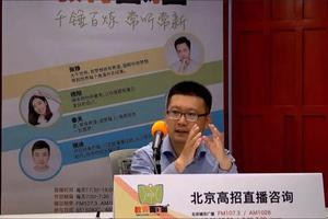 华北电力大学:两地办学 20个专业类在京招生