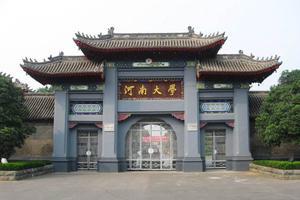 2019中国四线城市最好大学排名:河南大学第一