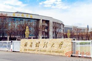西安财经大学正式揭牌 校领导:迎来全新阶段