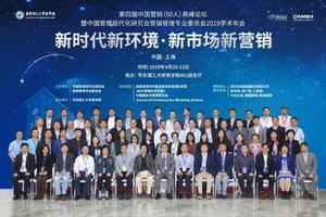 第四届中国营销高峰论坛在华东理工大学举行