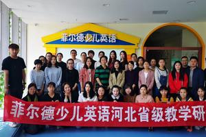 """菲尔德举办""""河北省级教学研讨会"""" 帮助提升教师技能"""