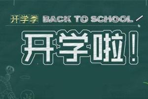 朝阳区2019年义务教育入学政策发布