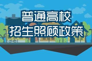 重庆2019年普通高校招生照顾政策出炉