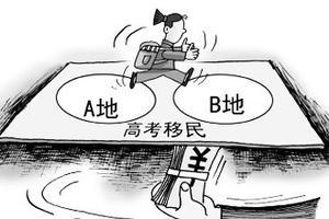 广东治理高考移民 全面排查外省转入学生