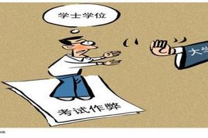 考试作弊后果多严重?山东发《通知》从严治考